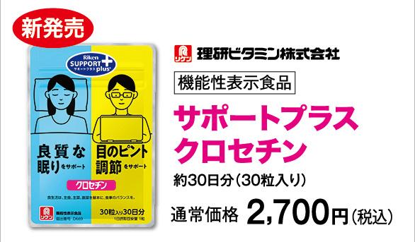 新発売 理研ビタミン株式会社 機能  性表示食品 サポートプラスクロセチン 約30日分(30粒入り) 通常価格 2,700円(税込)