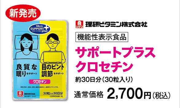 新発売 理研ビタミン株式会社 機能性表示食品 サポートプラスクロセチン 約30日分(30粒入り) 通常価格 2,700円(税込)